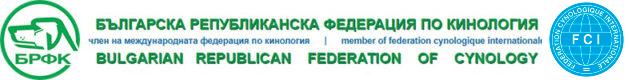 Българска републиканска федерация по кинология